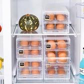 抽屜式雞蛋雙層收納盒 冰箱整理箱廚房塑料密封保鮮食物儲物水果 俏girl YTL