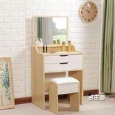 (交換禮物)化妝桌北歐小戶型簡易約現代梳妝台臥室收納迷你50化妝桌厘米板式經濟型XW