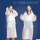 雨衣 戶外徒步登山旅行雨衣成人加厚男女防水騎行透明正韓時尚 【快速出貨】