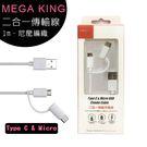 MEGA KING 5 port 五孔快速充電器(QC3.0 快充/Type C旅充)◆送MEGA KING二合一充電傳輸線