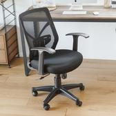 椅子 電腦椅 書桌椅 辦公椅 【I0311】格爾透氣網紋厚墊電腦椅 MIT台灣製 收納專科