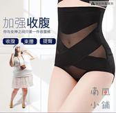 薄款收腹內褲頭女塑身提臀高腰美體【南風小舖】