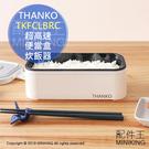 日本代購 空運 2019新款 THANKO TKFCLBRC 超高速 便當盒 炊飯器 一人 電鍋 14分煮飯 快速煮飯