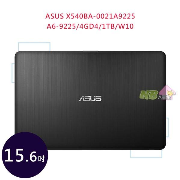 ASUS X540BA-0021A9225 15.6吋◤0利率,送ASUS UT210有線滑鼠(不挑色)◢HD 筆電 (A6-9225/4GD4/1TB/W10) 深棕黑