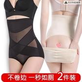 2條裝 產后高腰收腹內褲女塑形束腰提臀美體塑身薄款【聚寶屋】