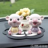 車載車內飾品擺件創意可愛搖頭網紅小豬男女車上汽車擺件高檔內飾 歌莉婭