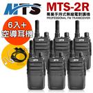 ◤超迷你..再送空導耳機..適用會議/餐廳/診所/活動◢ MTS-2R 專業手持式無線電對講機(6入)