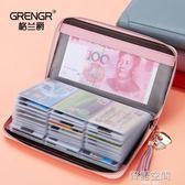 女式卡包韓國多卡位手拿錢包名片包60卡位元大容量卡套夾卡片包 韓語空間