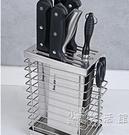304不銹鋼刀架廚房置物多功能刀具收納菜刀插刀座瀝水壁掛免打孔 小時光生活館