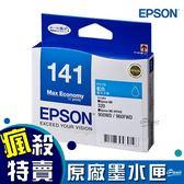 EPSON 141 藍色墨水匣 C13T141250 藍色 原廠墨水匣 原裝墨水匣 墨水匣 印表機墨水匣