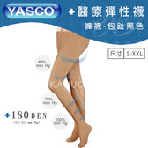 【YASCO】昭惠醫療漸進式彈性襪x1雙 (褲襪-包趾-膚色)