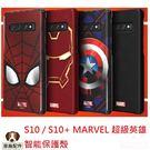Samsung Galaxy S10 / S10+ MARVEL 超級英雄智能保護殼 漫威 原廠配件