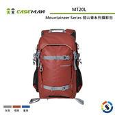 【Caseman卡斯曼】Mountaineer Series 登山者系列雙肩背包 MT20L