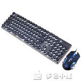 真機械手感鍵盤滑鼠套裝復古朋克風游戲電腦筆記本有線鍵鼠igo中元特惠下殺