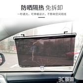 汽車防曬簾 汽車防曬隔熱遮陽擋夏季車內自動伸縮側擋窗簾遮陽簾前檔風遮陽板 3C優購