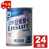 2021.11 亞培 安素雙卡 237ml 24罐/箱 專品藥局【2009327】