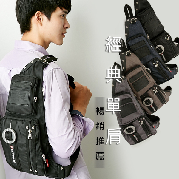 單肩包 SPYWALK尼龍側斜背多插袋兩用休閒包NO:8737