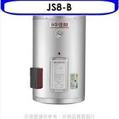 佳龍【JS8-B】8加侖儲備型電熱水器直掛式熱水器(含標準安裝)