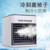 空調扇黑科技多功能冷風機家用制冷進口智能迷你空調冷風扇三代急速LX榮耀 新品