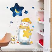 客廳餐廳背景牆裝飾品牆貼紙兒童房貼畫幼兒園教室布置防水牆紙 生活樂事館