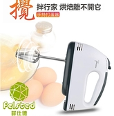 現貨110V打蛋器電動家用迷妳烘焙手持打蛋機 烘焙工具 卡布奇諾