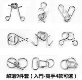益智早教 孔明鎖環【9件套】益智套環玩具 魯班鎖 解鎖環