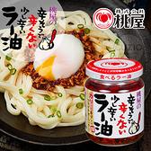 日本 桃屋 香味辣油 110g 蒜味辣油 不辣辣油 辣油 辣椒醬 辣醬 拌麵拌飯 拌飯醬