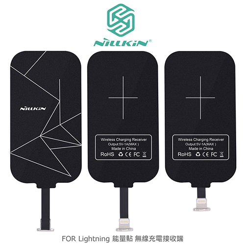 NILLKIN Lightning 能量貼無線充電接收端 充電片 Apple iPhone/iPod/Touch