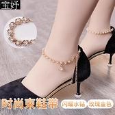 束鞋帶 高檔水鑽束鞋帶女綁帶不跟腳固定帶高跟鞋防掉神器鞋帶免安裝鞋鍊 優拓