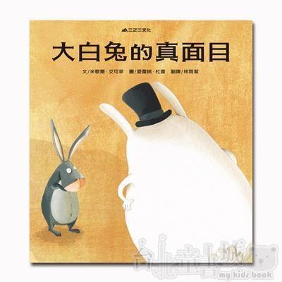 【三之三】大白兔的真面目