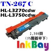 BROTHER TN-267 C 高容量相容碳粉匣(藍色)【適用】HL-L3270cdw/HL-L3750cdw /另有TN267BK/TN267M/TN267Y