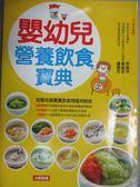 【書寶二手書T5/保健_ZDC】嬰幼兒營養飲食寶典_鍾碧芳