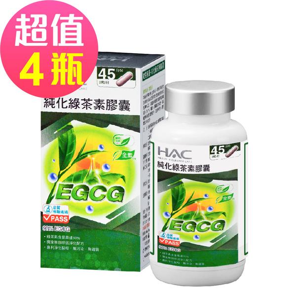 永信HAC 純化綠茶素膠囊x4瓶(90粒/瓶)-調整體質,降火氣