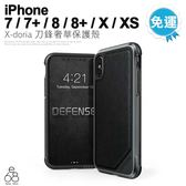 E68精品館 X-doria 刀鋒 奢華系列 iPhone X / 7 / 8 Plus 手機殼 非海馬扣 防摔 纖維 卡夢 鋁合金