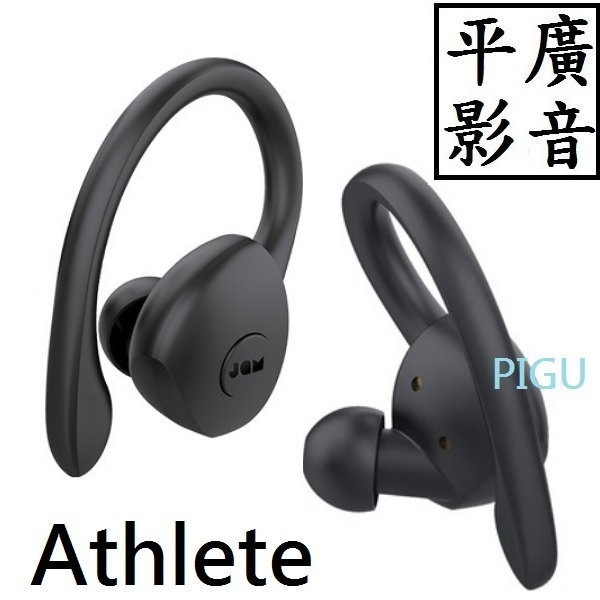 平廣 送袋 JAM Athlete 藍芽耳機 公司貨保固一年 真無線 耳掛式 運動