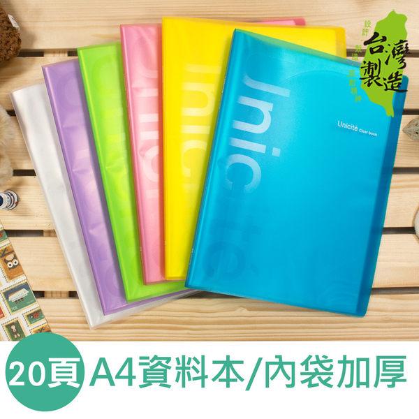 珠友 HP-50002 A4/13K(內袋加厚)資料本/資料簿/20入