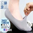 團購-加大冰絲男女防滑隱形襪 (超值五雙組)《現貨供應》