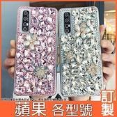 蘋果 i12 pro max i11 pro max 12 mini xr xs max ix i8+ i7+ se 寶石珍珠花 手機殼 水鑽殼 訂製