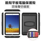 清倉 24H出貨 iPad air2 平板殼 防摔 支架 霸氣  抗震 保護殼 全包 平板套 保護套