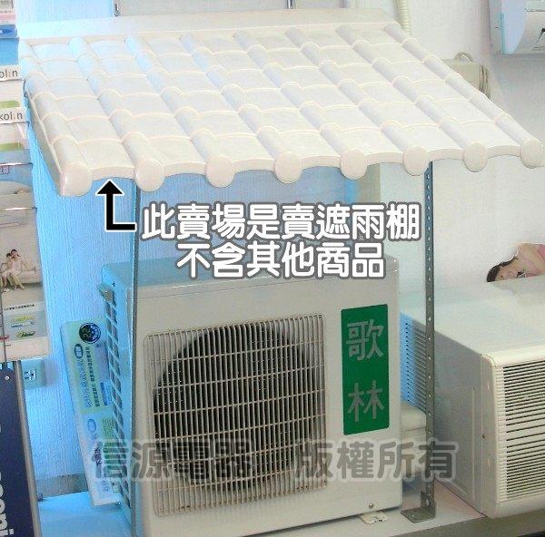 """【信源】全新 """"窗型冷氣用晴雨棚 / 遮雨棚  [分離式也適用] 線上刷卡*全省免運費*"""
