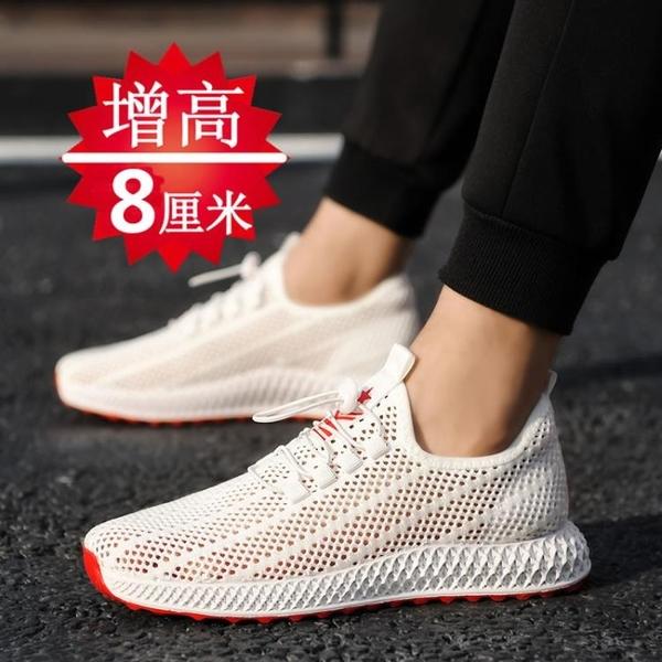 內增高男鞋 增高8CM夏季透氣運動休閒 6厘米男鞋網鞋2020潮鞋子男  降價兩天