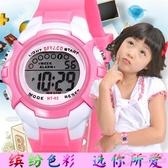 兒童錶 兒童手錶男孩防水夜光小學生手錶女孩正韓運動多功能電子錶女童