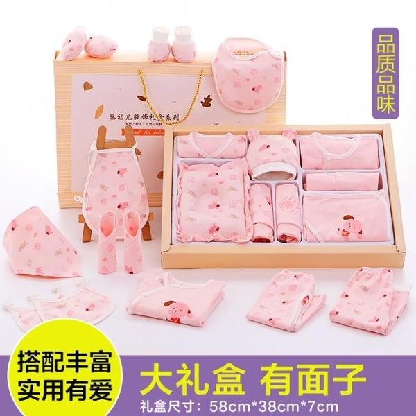 嬰兒禮盒套裝秋冬季純棉滿月禮物男女初生寶寶用品出生新生兒衣服 居享優品
