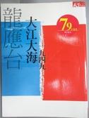 【書寶二手書T3/短篇_YBL】龍應台-大江大海一九四九_龍應台