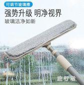 擦窗器 清潔工具家用刮刷檫窗戶刷清洗專業伸縮桿刮水器 BF12553【旅行者】