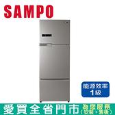 SAMPO聲寶475L三門變頻冰箱SR-C48DV含配送+安裝【愛買】