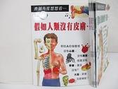 【書寶二手書T9/少年童書_EHZ】換個角度想想看…假如人類沒有皮膚_假如地球不動了等_6本合售
