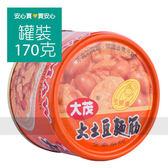 【大茂】大土豆麵筋170g/罐,全素,不含防腐劑