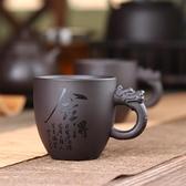 心經杯 紫砂杯小茶杯主人杯單個帶把手個人杯心經杯子單只男士女士品茗杯【快速出貨八折鉅惠】