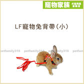 寵物家族*-LF寵物兔背帶(小)-各顏色